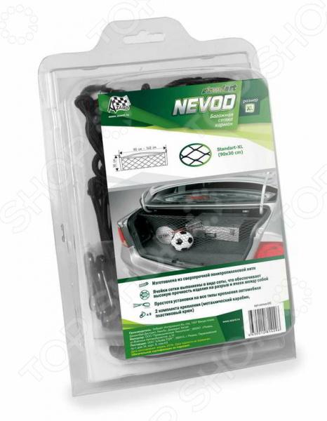 Карман в багажник Azard Nevod карман практичный аксессуар для вашего автомобиля, который идеально подходит для организации пространства в автомобильном багажнике. Он поможет вам забыть о разбросанных по всей площади багажника мелочах, потерянных инструментах и прочих вещах, которые пропадают в самый нужный момент.  Для идеального порядка в автомобиле! Сетка удобна для использования тогда, когда необходимо оставить пол багажника сводным. Установить автомобильную сетку сможет любой водитель. Для большего удобства она снабжена двумя крючками или карабинами для более простого крепления. Так как сетка выполнена из эластичного материала, она способна вместить большое количество предметов.  Преимущества автомобильной сетки  Выполнена из сверхпрочной полипропиленовой ткани.  Простое и удобное крепление при помощи крючков позволяет установить в любом месте багажного отделения.  Низ кармана можно оставить не зафиксированным.  Универсальность размещения.  Ячейки сетки выполнены в виде сот, поэтому надежно скреплены между собой и обеспечивают высокий уровень прочности.  В комплекте имеются 2 комплекта крепления: металлический карабин, пластиковый крюк.