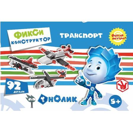 Купить Конструктор игрушечный Город игр «Фиксики. Вертолет, Самолет, Аэроплан»