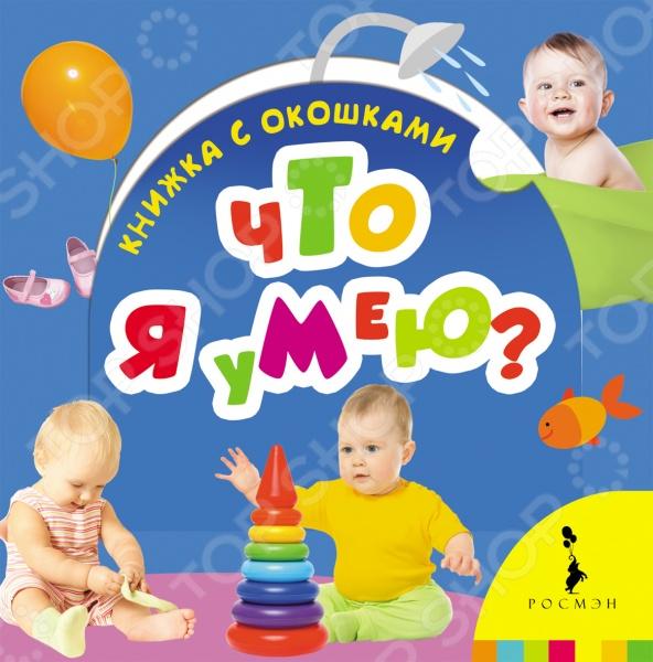 Развивающие книжки-игрушки с окошками на каждом развороте. Интересные вопросы и ответы на них, размещенные под окошками. Удобный формат для детских ручек.