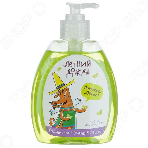 Мыло жидкое для ребенка Летний дождь «Лаймовый фреш»