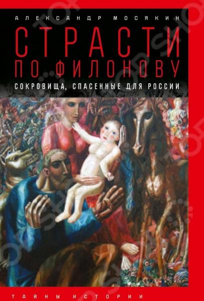 Яркое журналистское расследование о контрабанде произведений искусства, и в частности работ художника русского авангарда Павла Филонова.