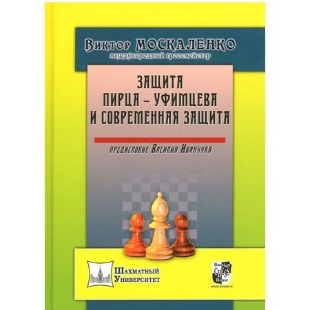 Купить Защита Пирца-Уфимцева и Современная защита