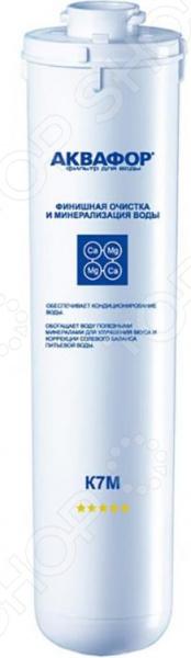 Модуль сменный фильтрующий Аквафор К7М модуль сменный фильтрующий аквафор в505 13