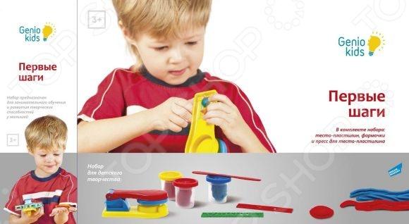 Набор для лепки из пластилина Genio Kids «Первые шаги»