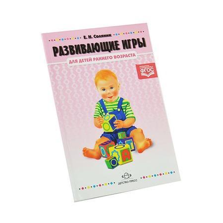 Купить Развивающие игры для детей раннего возраста