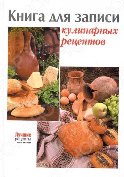 Книги для записи рецептов Газетный Мир 978-5-904324-09-4 детская литература 978 5 08 004977 4