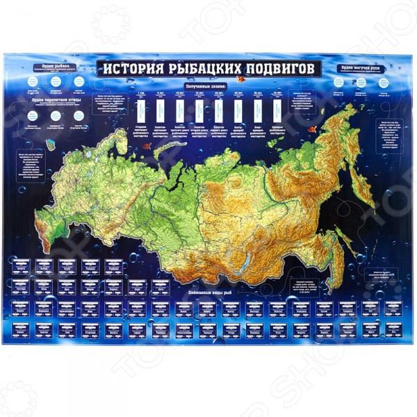 Карта настенная игровая 1 2 team Истории рыбацких подвигов это отличный выбор для тех, кто любит не только рыбачить, но путешествовать. Данная модель позволяет отмечать те места ловли, где вы уже побывали, какую рыбу поймали и какого веса она была. Отмечайте на карте свои достижения, чтобы получить:  Орден рыбака за 10, 20 или 40 разных рыб, которых удалось выловить;  Орден Перелетной птицы за 5, 10 или 15 посещенных регионов;  Орден тяжеловеса за улов весом в 1, 10 или 30 кг.