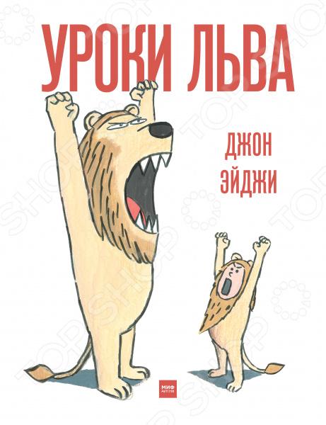 Современные зарубежные сказки Манн, Иванов и Фербер 978-5-00100-326-7 Уроки льва