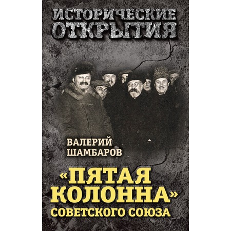 Купить «Пятая колонна» Советского Союза