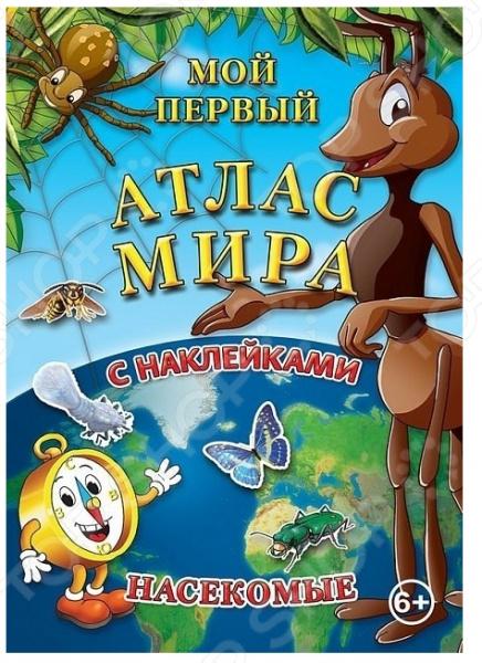 Детский атлас мира АГТ Геоцентр с наклейками «Насекомые»