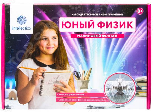 Набор для экспериментов Intellectico «Малиновый фонтан»