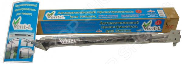 Автопроветриватель для теплиц VENT-L