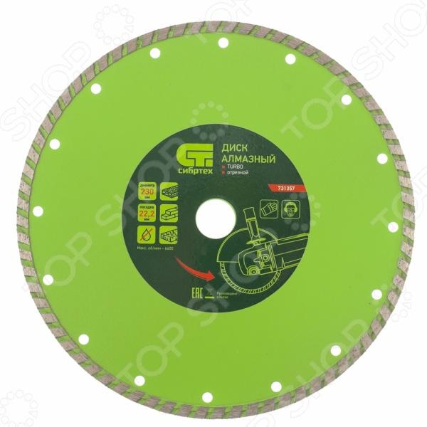 Диск отрезной алмазный СИБРТЕХ Turbo диск отрезной алмазный турбо 115х22 2mm 20006 ottom 115x22 2mm