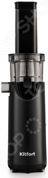Соковыжималка шнековая KITFORT КТ-1123-1