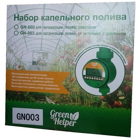 Купить Набор капельного полива Green Helper GN-003