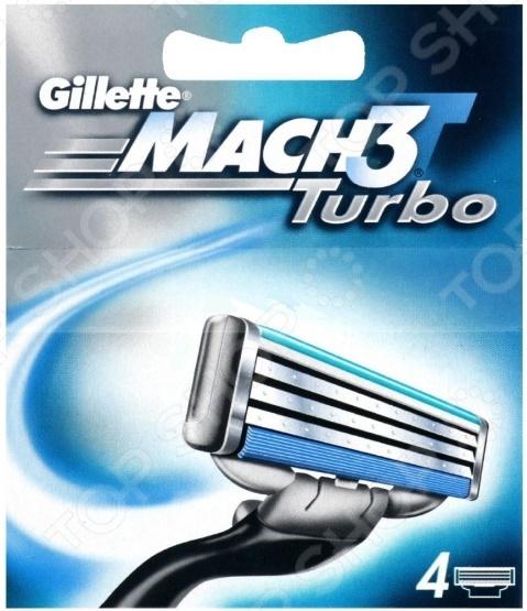 Сменные кассеты Gillette Mach 3 Turbo обеспечивает высокое качество и комфорт бритья. Плавающая головка четко прочерчивает контуры лица, что делает бритье идеальным, а кожу предохраняет от повреждений. Система с тройным лезвием и усовершенствованным покрытием Anti-Fiction уменьшает трение, а специальная полоска-индикатор с гелем предотвращает покраснение кожи и обеспечивает более плавное скольжение. Полоска служит чем-то, вроде лакмусовой палочки когда она начнет терять цвет, необходимо сменить бритву. Наличие мягкого защитного гребня позволяет аккуратно разглаживать кожу, что значительно облегчает процесс бритья.