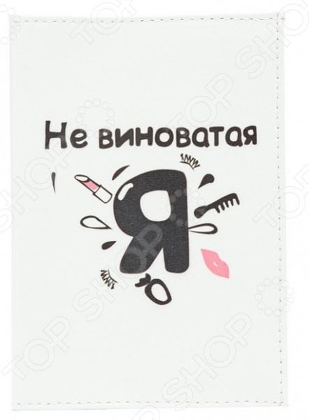 Обложка для автодокументов кожаная Mitya Veselkov «Не виноватая я» обложка для автодокументов кожаная mitya veselkov лось