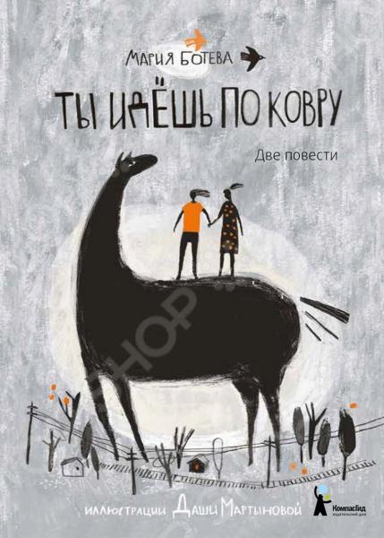 Произведения отечественных писателей КомпасГид 978-5-00083-235-6 Ты идешь по ковру