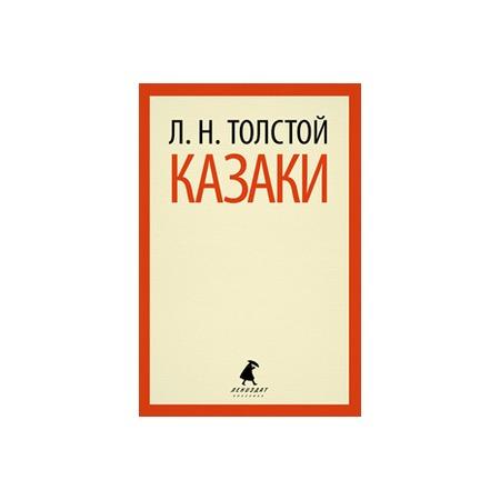 Купить Казаки