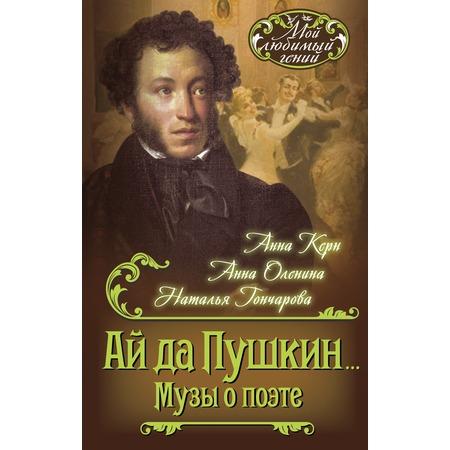 Купить Ай да Пушкин Музы о поэте