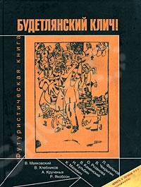 Футуризм - одно из интереснейших направлений в литературе и искусстве начала XX века. Оно не имело единого центра; программы его были разнообразны, иногда противоречивы. Формирование футуристической книги также шло по разным направлениям. Данное издание условно поделено на разделы: Типографская картиния , Самописьмо . Книги автографов , Рукоделие заумное , Парад экспериментов , включающие произведения основных представителей этого направления - литераторов и художников: В.Маяковского, В.Каменского, В.Хлебникова, А.Крученых, П.Филонова, О.Розановой, К.Малевича и др.