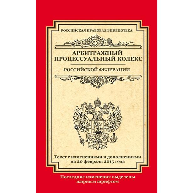 фото Арбитражный процессуальный кодекс Российской Федерации. Текст с изменениями и дополнениями на 20 февраля 2015 г.