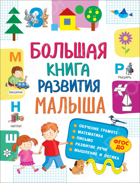 Большая книга развития малыша