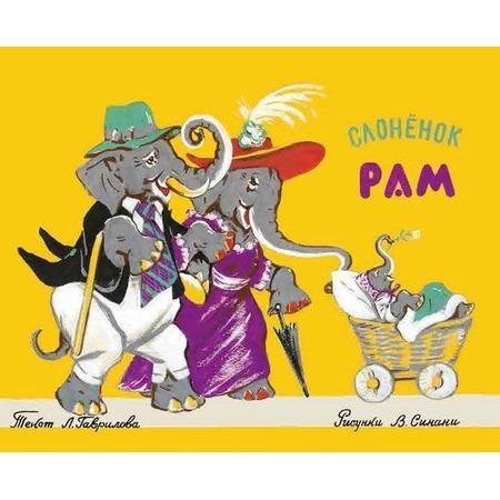 Купить Слоненок Рам