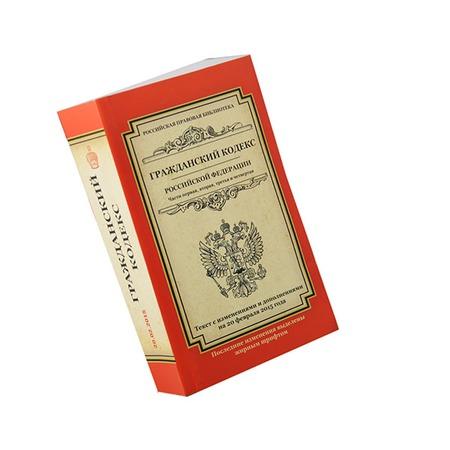 Купить Гражданский кодекс Российской Федерации. Части первая, вторая, третья и четвертая .Текст с изменениями и дополнениями на 20 февраля 2015 г.