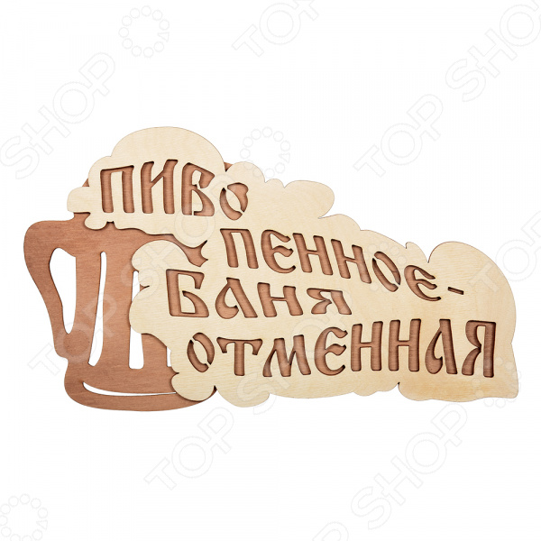 Табличка для бани Банные штучки «Пиво пенное - баня отменная» 32324 таблички для бани метиз табличка для бани бондар большаясауна с девушкой