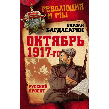 Купить Октябрь 1917-го. Русский проект