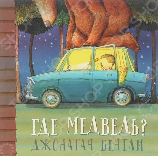 Современные зарубежные сказки Поляндрия 978-5-9908415-7-4 Где медведь?
