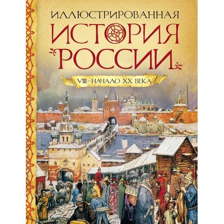 Купить Иллюстрированная история России VIII-начало ХХ века