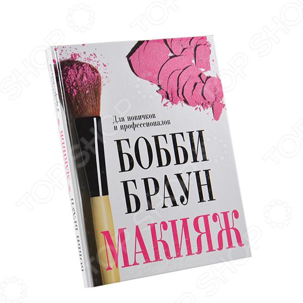 В этой уникальной книге собран более чем 25-летний опыт работы замечательного мастера своего дела, визажиста и владелицы косметической марки Бобби Браун. Около двухсот цветных фотографий, схем и подробных пошаговых инструкций и профессиональных секретов - Бобби Браун научит вас наносить макияж так, как это делают настоящие визажисты. Здесь есть все, что необходимо знать женщине, чтобы создать свой неповторимый стиль.