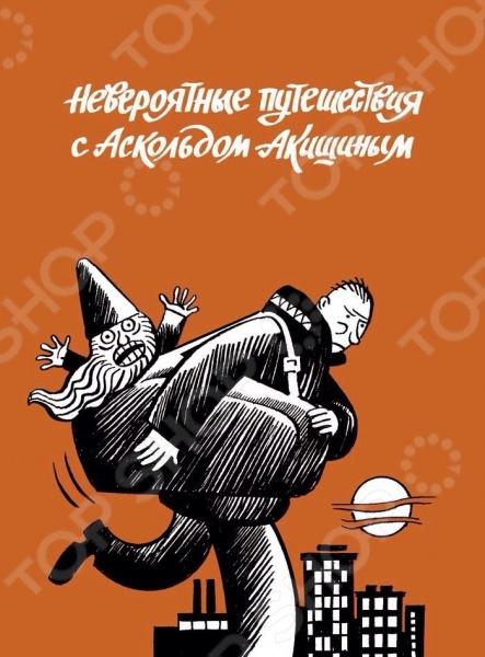 Это сборник коротких историй Аскольда Акишина, которые сделаны на основе его путешествий по России и зарубежным странам. Первая история создана в 2008 году, последние 4 истории в этом году.