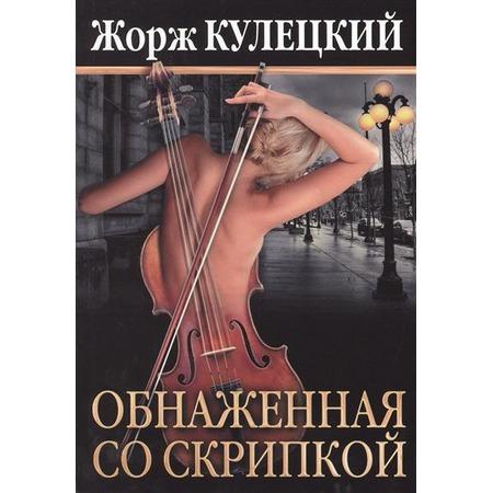 Купить Обнаженная со скрипкой