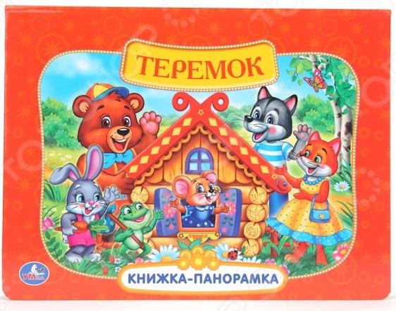 Сказки для малышей Умка 978-5-50600-533-9 Теремок. Книжка-панорамка