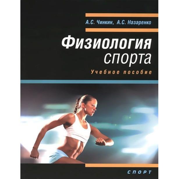 фото Физиология спорта