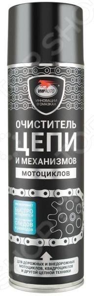 Очиститель для цепей дорожных и внедорожных мотоциклов ВМПАвто