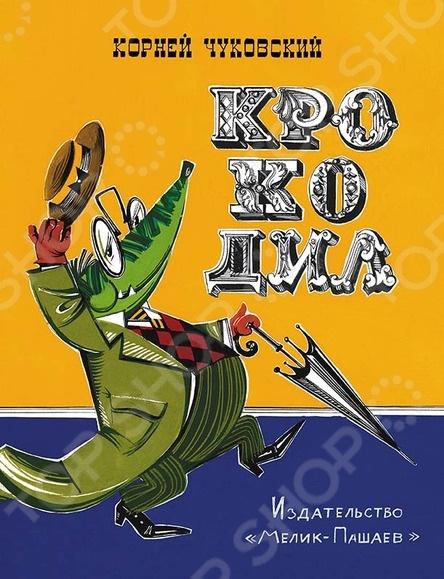 Произведения отечественных поэтов Мелик-Пашаев 978-5-00041-195-7 Крокодил