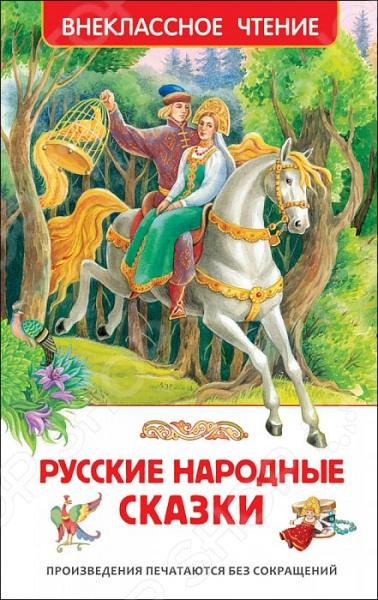 Русские народные сказки Росмэн 978-5-353-07851-7