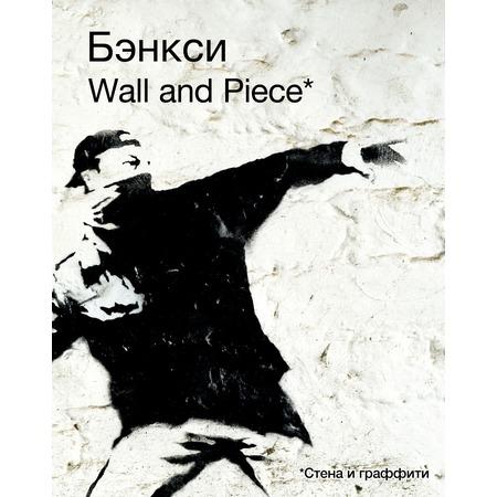 Купить Бэнкси. Wall and Piece
