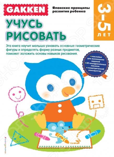Развитие от 0 до 3 лет Эксмо 978-5-699-82682-7 Gakken. Учусь рисовать (для детей от 3 лет)