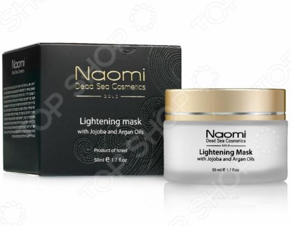Маска для лица осветляющая Naomi with Jojoba and Argan Oils naomi крем для лица naomi с минералами мертвого моря для сухой кожи 50 мл питательный