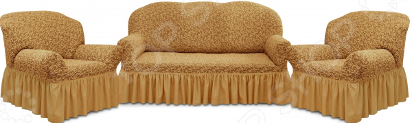 Натяжной чехол на трехместный диван и чехлы на 2 кресла Karbeltex «Престиж» 10034 с оборкой