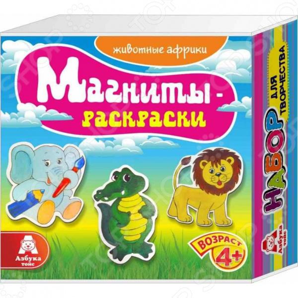 Магниты-раскраски Азбука тойс «Животные Африки» азбука тойс раскраска пластилином машинка