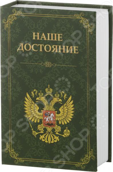 Книга-сейф с замком «Наше достояние» ручки оконные с замком в москве