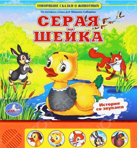 Книжки со звуковым модулем Умка 978-5-91941-096-6 Серая Шейка
