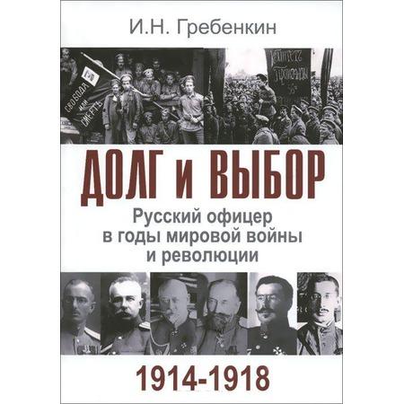 Купить Долг и выбор: русский офицер в годы мировой войны и революции 1914-1918