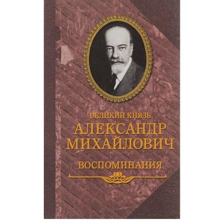 Купить Великий князь Александр Михайлович. Воспоминания
